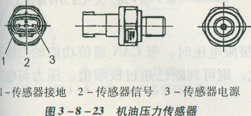 现代挖掘机机油压力传感器