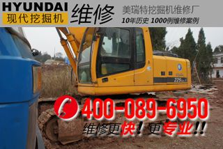 现代R225LC-7挖掘机憋车处理方法