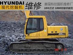 修文县现代R265挖掘机右行走无力维修