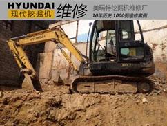 荣县现代R60-7挖掘机无回转维修