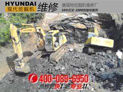 遵义现代130-5挖机维修