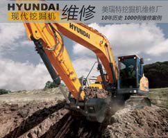 贵港修理厂_现代推出7款HX系列的挖掘机